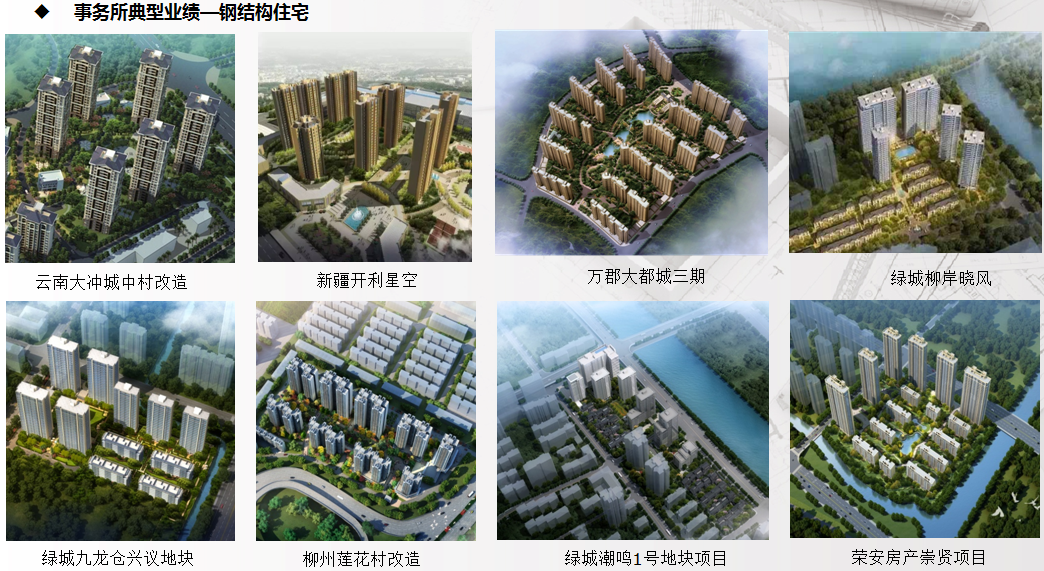 杭州铁木辛柯建筑结构设计事务所